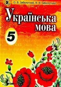 Українська мова 5 класс. Заболотний, Заболотний