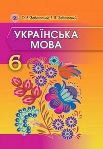 Українська мова 6 клас. Заболотний О.В., Заболотний В.В. (2014)