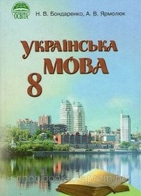 Українська мова 8 клас. Бондаренко, Ярмолюк