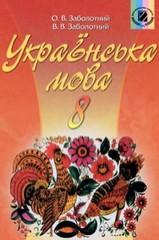 Українська мова 8 клас. Заболотний