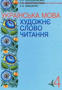 Українська мова, Художнє слово читання 4 клас. Хорошковська