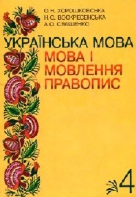 Українська мова (Мова і мовлення. Правопис). 4 клас. Хорошковська