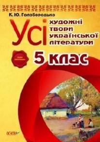 Усі художні твори української літератури 5 клас. Голобородько К.Ю.