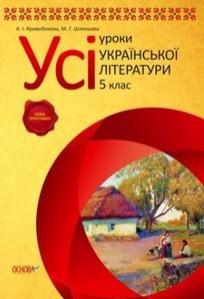 Усі уроки української літератури 5 клас. Кривобокова, Шленьова