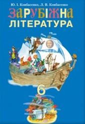 Зарубіжна література 6 клас. Ковбасенко, Ковбасенко