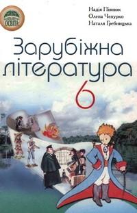 Зарубіжна література 6 клас. Півнюк, Чепурко (частина 2)