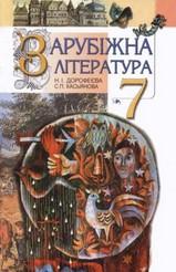 Зарубіжна література 7 клас. Дорофеєва, Касьянова