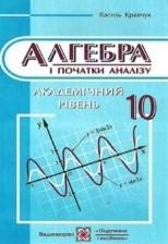 Алгебра 10 клас. Кравчук (ГДЗ)