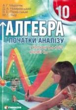 Алгебра 10 клас. Мерзляк (Профільний) (ГДЗ)