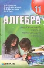 Алгебра 11 клас. Мерзляк, Номіровський (ГДЗ)