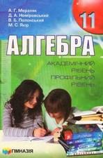 Алгебра 11 клас. Мерзляк (академічний)