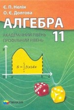 Алгебра 11 клас. Нелін, Долгова