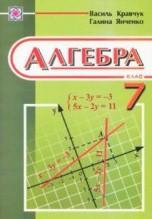 Алгебра 7 клас. Кравчук, Янченко (ГДЗ)