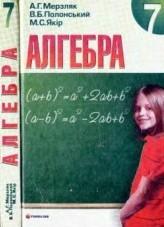 Алгебра 7 клас. Мерзляк, Полонський (ГДЗ)