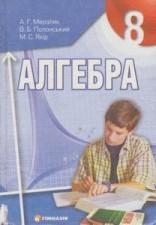 Алгебра 8 клас. Мерзляк, Полонський (ГДЗ)