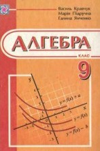 Алгебра 9 клас. Кравчук, Пидручная (ГДЗ)