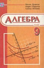 Алгебра 9 клас. Кравчук, Пидручная