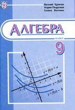Алгебра 9 класс. Кравчук, Подручная