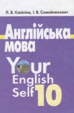 Англійська мова 10 клас. Калініна, Самойлюкевич (ГДЗ)
