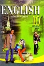 Англійська мова 10 клас. Карпюк (ГДЗ)