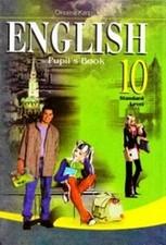 Англійська мова 10 клас. Карпюк