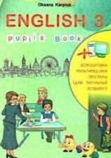 Англійська мова 3 клас. Карпюк (ГДЗ)