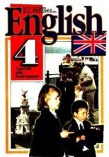 Англійська мова 4 клас. Кучма, Морська (ГДЗ)