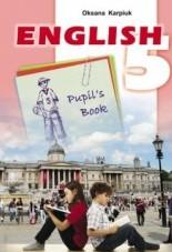 Англійська мова 5 клас. Карпюк (ГДЗ)