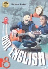 Англійська мова 8 клас. Биркун (ГДЗ)