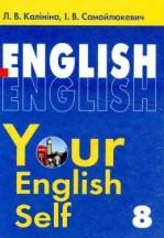 Англійська мова 8 клас. Калініна, Самойлюкевич (ГДЗ)