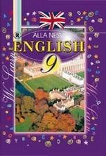 Англійська мова (English) 9 клас. Несвіт