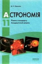 Астрономія 11 клас. Пришляк