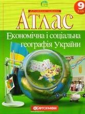 Атлас, Економічна і соціальна географія України 9 клас
