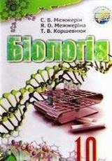 Біологія 10 клас. Межжерін (ГДЗ)