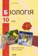 Біологія 10 клас. Тагліна (ГДЗ)