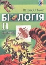 Біологія 11 клас. Балан, Вервес (ГДЗ)
