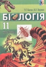 Біологія 11 клас. Балан, Вервес