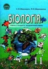 Біологія 11 клас. Межжерін, Межжеріна