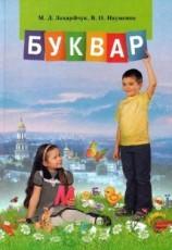 Буквар 1 клас. Захарійчук, Науменко (ГДЗ)
