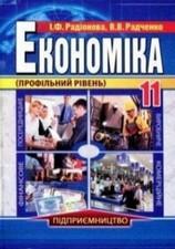 Економіка 11 клас. Радіонова, Радченко (профільний)