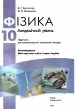Фізика 10 клас. Бар'яхтар, Божинова (ГДЗ)