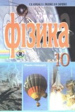 Фізика 10 клас. Коршак, Ляшенко (ГДЗ)