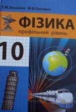Фізика 10 клас. Засєкіна (ГДЗ)