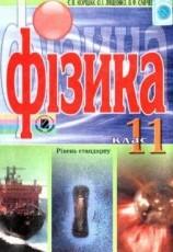 Фізика 11 клас. Коршак, Ляшенко (ГДЗ)