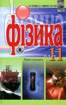 Фізика 11 клас. Коршак, Ляшенко