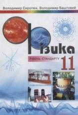 Фізика 11 клас. Сиротюк, Баштовий (ГДЗ)