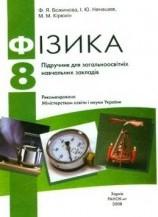 Фізика 8 клас. Божинова, Ненашев (ГДЗ)