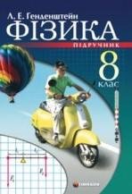 Фізика 8 клас. Генденштейн (ГДЗ)