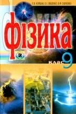 Фiзика 9 клас. Коршак, Ляшенко (ГДЗ)