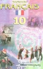 Французька мова 10 клас. Клименко